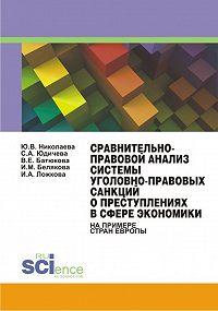 Вера Батюкова -Сравнительно-правовой анализ системы уголовно-правовых санкций о преступлениях в сфере экономики (на примере стран Европы)