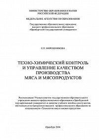 Елена Мирошникова -Техно-химический контроль и управление качеством производства мяса и мясопродуктов