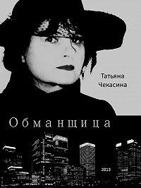Татьяна Чекасина -Обманщица