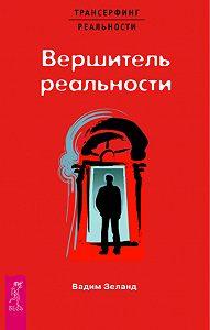 Вадим Зеланд -Вершитель реальности