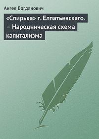 Ангел Богданович - «Спирька» г. Елпатьевскаго.– Народническая схема капитализма