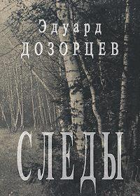 Эдуард Дозорцев -Следы