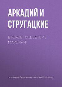 Аркадий и Борис Стругацкие -Второе нашествие марсиан