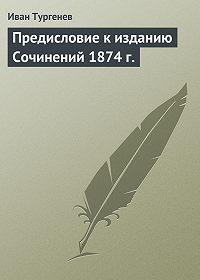 Иван Тургенев -Предисловие к изданию Сочинений 1874 г.