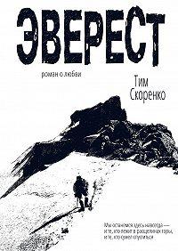 Тим Скоренко -Эверест