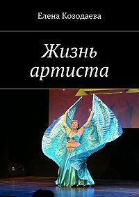 Елена Козодаева -Жизнь артиста