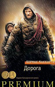 Кормак Маккарти -Дорога