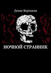 Денис Воронков -Ночной странник