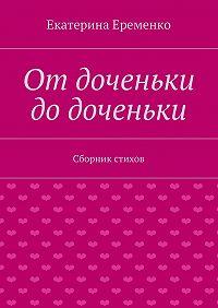 Екатерина Еременко - Отдоченьки додоченьки. Сборник стихов