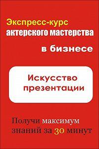 Илья Мельников -Искусство презентации