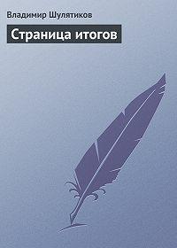 Владимир Шулятиков -Страница итогов