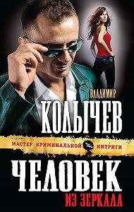 Владимир Колычев -Человек из зеркала