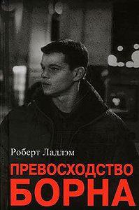 Роберт Ладлэм - Превосходство Борна