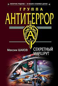 Максим Шахов -Секретный маршрут