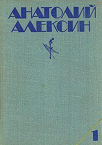 Анатолий Георгиевич Алексин - Третий в пятом ряду