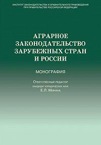 Коллектив Авторов -Аграрное законодательство зарубежных стран и России