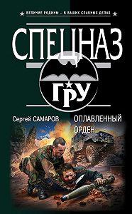 Сергей Самаров -Оплавленный орден