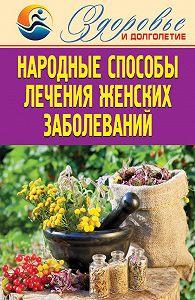 Елена Смирнова -Народные способы лечения женских заболеваний