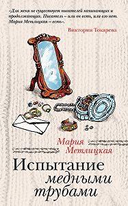 Мария Метлицкая -Испытание медными трубами (сборник)