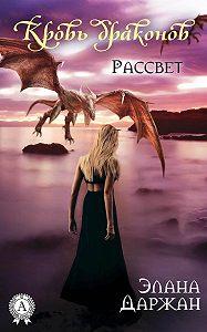 Элана Даржан -Кровь драконов. Рассвет