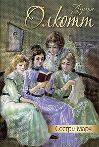 Луиза Мэй  Олкотт - Сестры Марч (сборник)