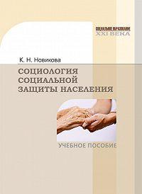Клавдия Новикова -Социология социальной защиты населения