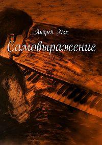 Андрей Nox -Самовыражение