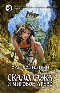 Олег Синицын - Скалолазка и мировое древо