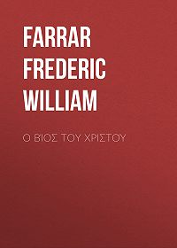 Frederic Farrar -Ο Βίος του Χριστού