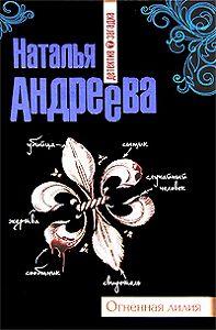 Наталья Андреева - Огненная лилия