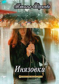 Наталья Борисова - Инязовки. Феноменология женского счастья