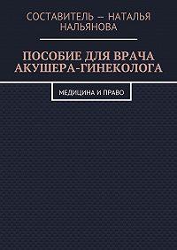 Наталья Нальянова -Пособие для врача акушера-гинеколога. Медицина и право