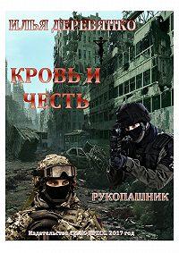 Илья Деревянко -Рукопашник