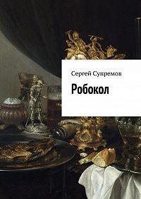 Сергей Супремов -Робокол