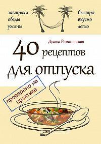 Диана Романовская -40 рецептов для отпуска