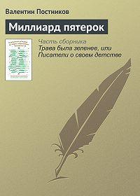Валентин Постников -Миллиард пятерок