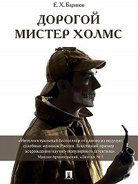 Евгений Баринов -Дорогой мистер Холмс