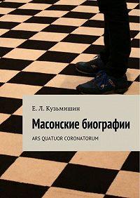 Коллектив Авторов, Е. Кузьмишин - Масонские биографии