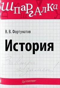 В. В. Фортунатов -История. Шпаргалка