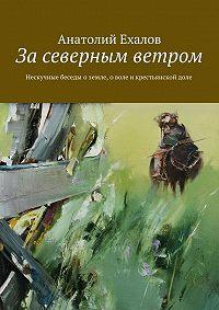 Анатолий Ехалов -За северным ветром