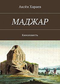 Аксён Хараев -Маджар. Киноповесть