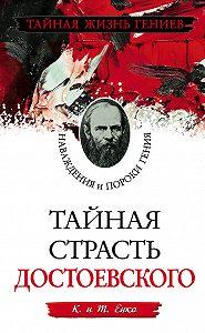 Т. Енко -Тайная страсть Достоевского. Наваждения и пороки гения