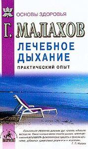 Геннадий Малахов -Лечебное дыхание. Практический опыт