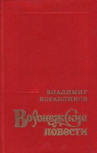 Владимир Кораблинов - Герасим Кривуша