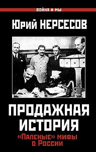 Юрий Нерсесов - Продажная история. «Паленые» мифы о России