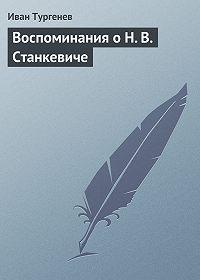 Иван Тургенев -Воспоминания о Н. В. Станкевиче