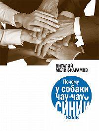 Виталий Мелик-Карамов -Почему у собаки чау-чау синий язык