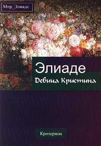 Мирча Элиаде -Девица Кристина
