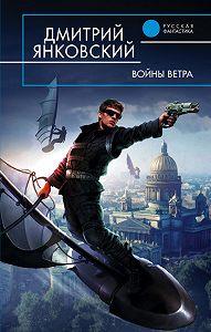 Дмитрий Янковский -Войны ветра