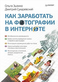 Дмитрий Сухаревский -Как заработать на фотографии в Интернете